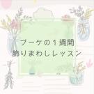 エリの花日記 ソリダコ ダリア ユーカリ