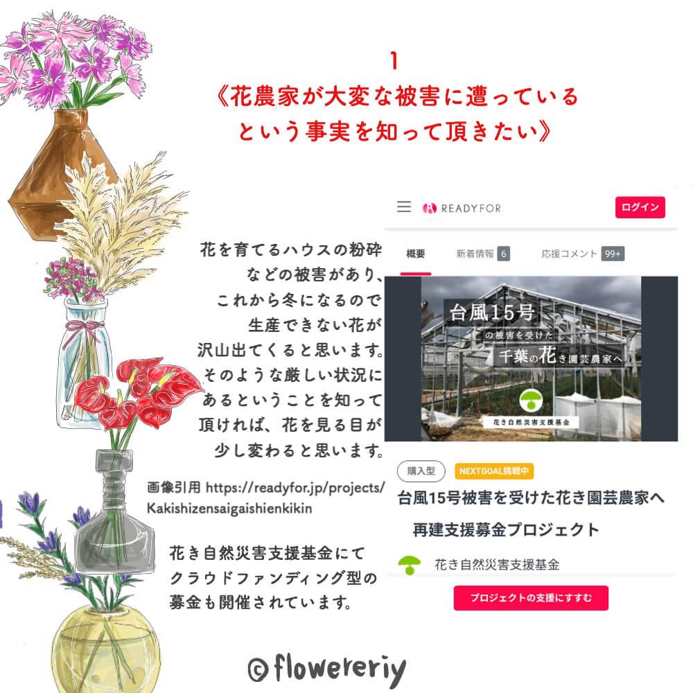カットで変わる!色々な花の「スプレー咲き」を最大に楽しもう!【#エリの花日記 〜vol.21〜】