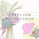 アジサイ エリの花日記 ススキ プロテア ルナリアシード