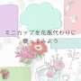 エリの花日記 スワッグ フラワーアレンジメント