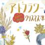 hanaike シルバーブルニア スプレーバラ バラ ヒムロスギ フラワーアレンジメント ペッパーベリー