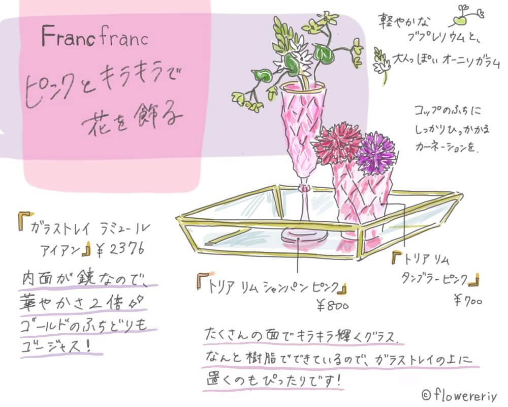 Francfrancでそろえる!花のあるインテリアに挑戦してみよう